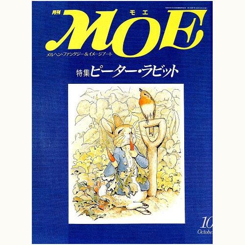 月刊 MOE 132号 ピーター・ラビット