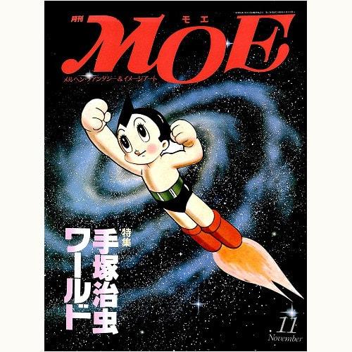 月刊 MOE 133号 手塚治虫ワールド