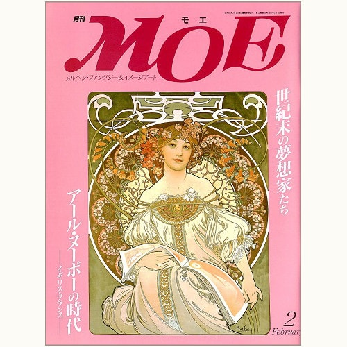 月刊 MOE 136号 世紀末の夢想家たち アール・ヌーボーの時代