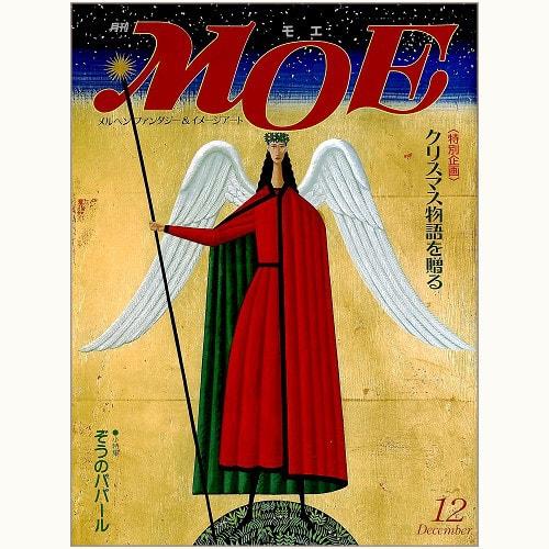 月刊 MOE 146号 クリスマス物語を贈る