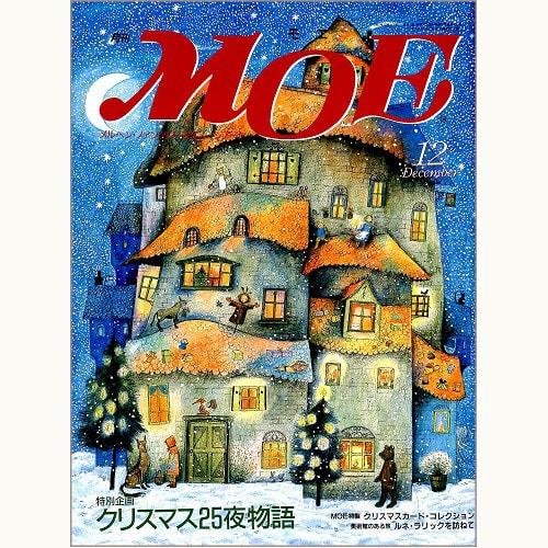 月刊 MOE 158号 クリスマス25夜物語