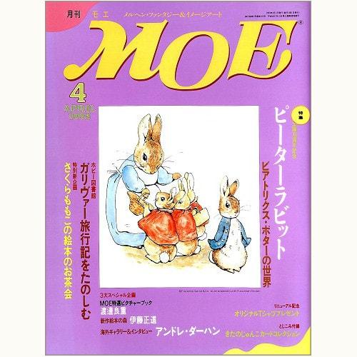 月刊 MOE 162号 ピーターラビット ビアトリクス・ポターの世界