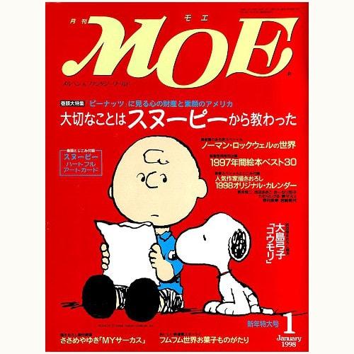 月刊 MOE 219号 大切なことはスヌーピーから教わった