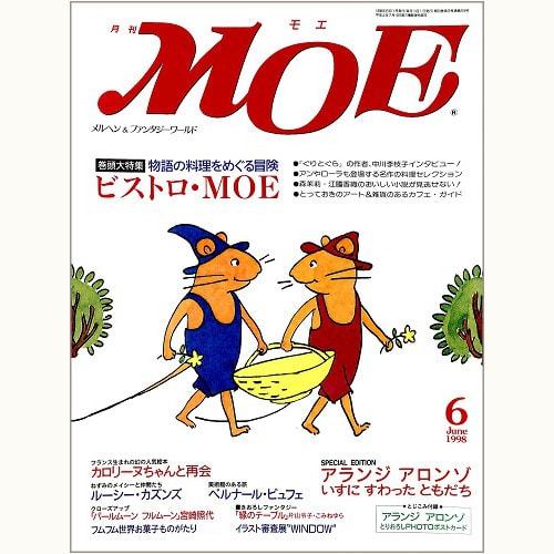 月刊 MOE 224号 ビストロ・MOE 物語の料理をめぐる冒険