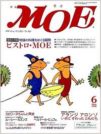 月刊 MOE 224号 ビストロ・МOE 物語の料理をめぐる冒険