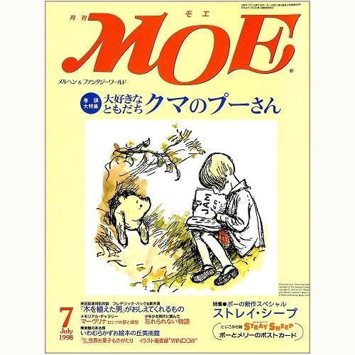 月刊 МOE 225号 大好きなともだち クマのプーさん
