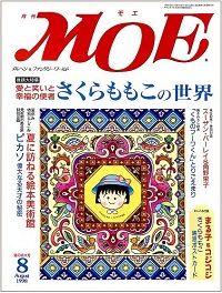 月刊 MOE 226号 さくらももこの世界