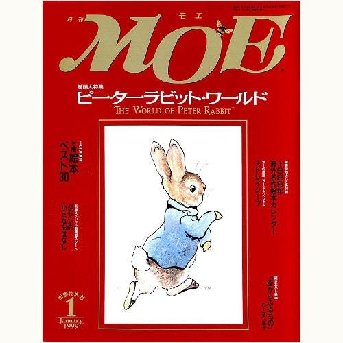 月刊 MOE 231号 ピーターラビット・ワールド