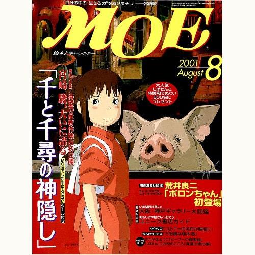 月刊 MOE 262号 「千と千尋の神隠し」宮崎駿、大いに語る