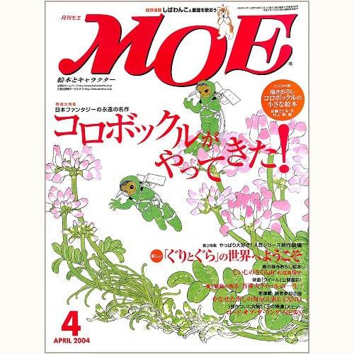 月刊 MOE 294号 コロボックルがやってきた!