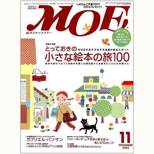 月刊 МOE 301号 とっておきの小さな絵本の旅 100