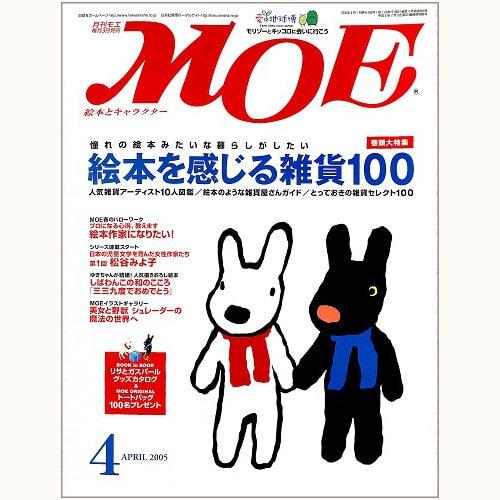 月刊 MOE 306号 絵本を感じる雑貨100 憧れの絵本みたいな暮らしがしたい