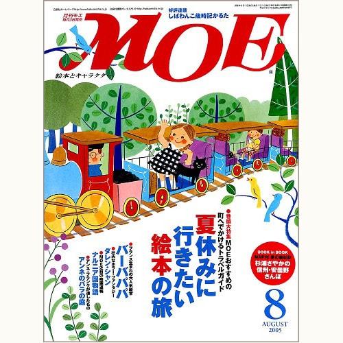 月刊 МOE 310号 夏休みに行きたい絵本の旅