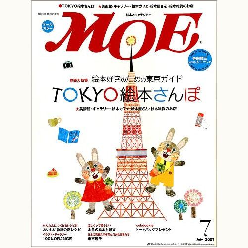 月刊 MOE 333号 TOKYO 絵本さんぽ 絵本好きのための東京ガイド