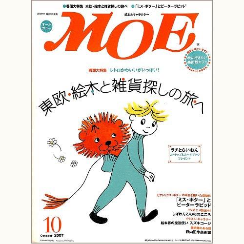月刊 MOE 336号 東欧・絵本と雑貨探しの旅へ