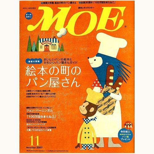 月刊 MOE 337号 絵本の町のパン屋さん