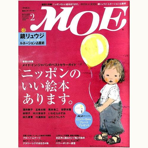 月刊 MOE 340号 ニッポンのいい絵本あります。