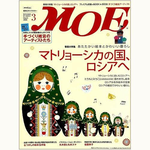 月刊 MOE 341号 マトリョーシカの国、ロシアへ