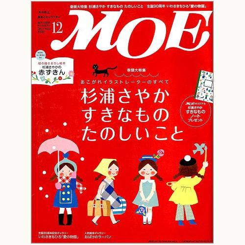 月刊 MOE 350号 杉浦さやか すきなもの たのしいこと