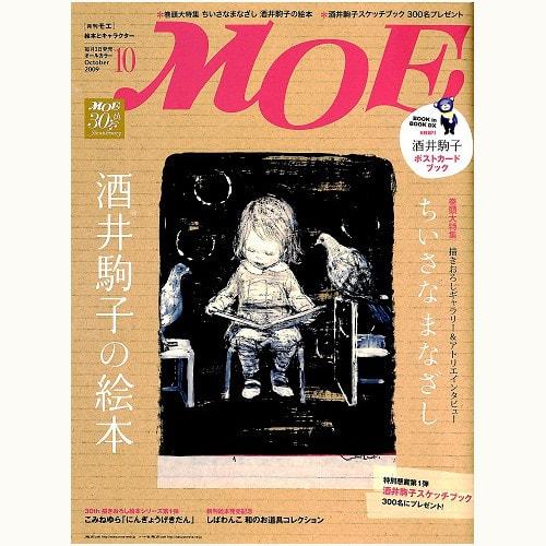 月刊 МOE 360号 酒井駒子の絵本