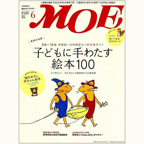 月刊 МOE 368号 子どもに手わたす絵本100