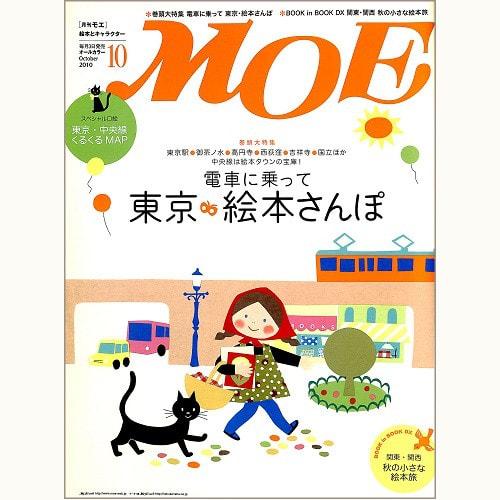 月刊 МOE 372号 電車に乗って 東京 絵本さんぽ