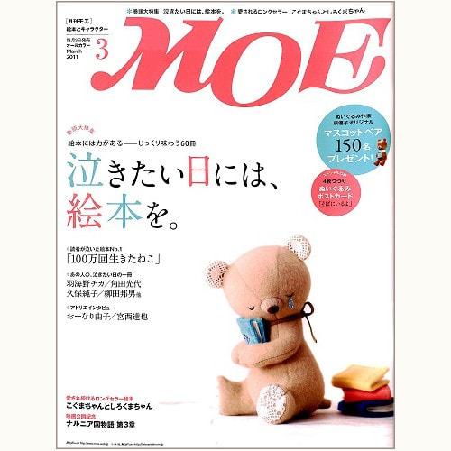 月刊 MOE 377号 泣きたい日には、絵本を。