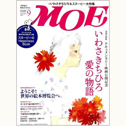 月刊 MOE 395号 いわさきちひろ 愛の物語