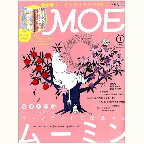月刊 MOE 411号 フィンランドで出会ったムーミン トーベ・ヤンソン生誕100年