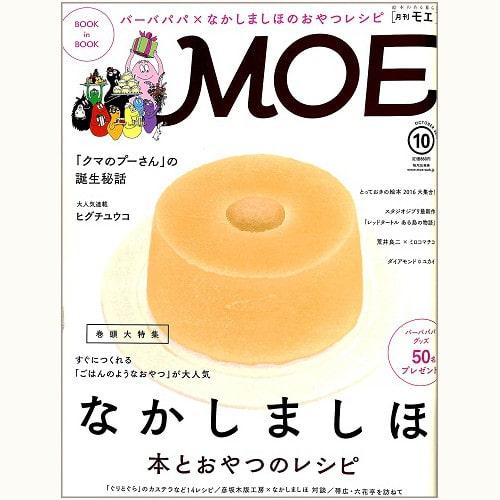 月刊 MOE 444号 なかしましほ 本とおやつのレシピ