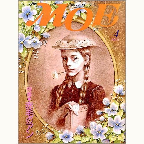 月刊 MOE 66号 赤毛のアン