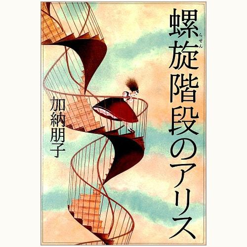 螺旋階段のアリス