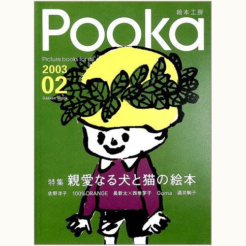 Pooka 2003 Vol.2 親愛なる犬と猫の絵本