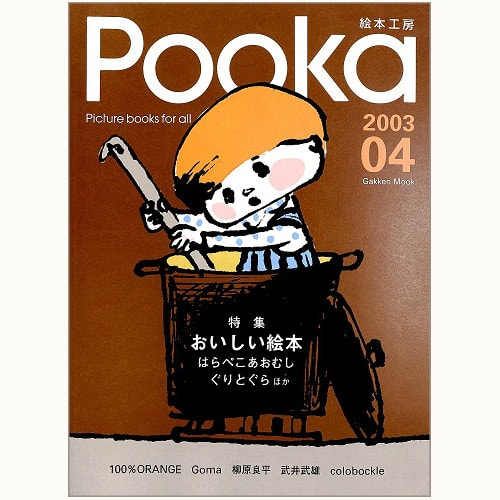 Pooka 2003 Vol.4 おいしい絵本