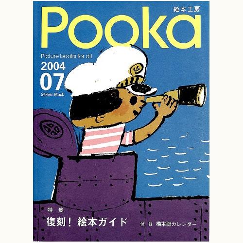 Pooka 2004 Vol.7 復刻!絵本ガイド