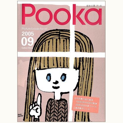 Pooka 2005 Vol.9 不思議の国の絵本、100%ORANGEの軌跡、他