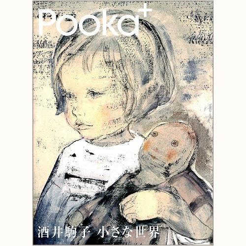 Pooka+ 酒井駒子 小さな世界