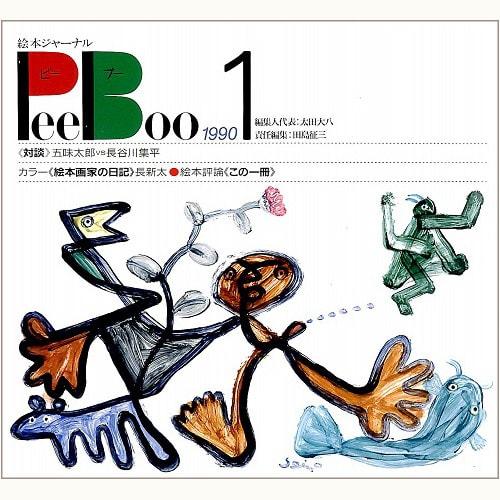 絵本ジャーナル PeeBoo(ピーブー) 1