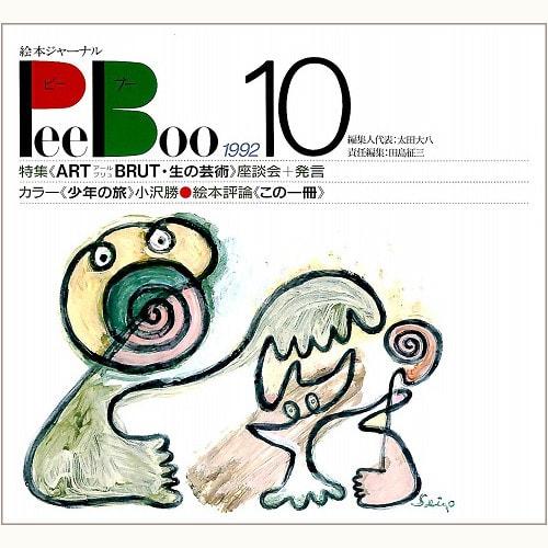 絵本ジャーナル PeeBoo(ピーブー) 10 ART BRUT アール・ブリュ・生の芸術