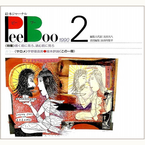 絵本ジャーナル PeeBoo(ピーブー) 2 描く前に見ろ 読む前に見ろ