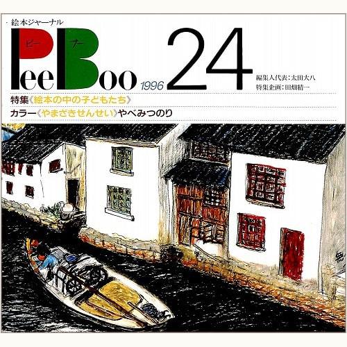 絵本ジャーナル PeeBoo(ピーブー) 24 絵本の中の子どもたち