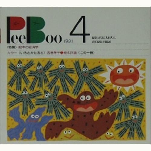 絵本ジャーナル PeeBoo(ピーブー) 4 絵本の経済学