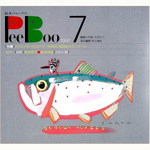 絵本ジャーナル PeeBoo(ピーブー) 7 クリエイターのエナジーを探る
