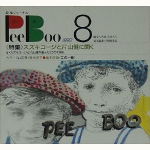 絵本ジャーナル PeeBoo(ピーブー) 8 スズキコージと片山健に聞く
