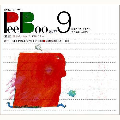 絵本ジャーナル PeeBoo(ピーブー) 9 絵本とデザイナー