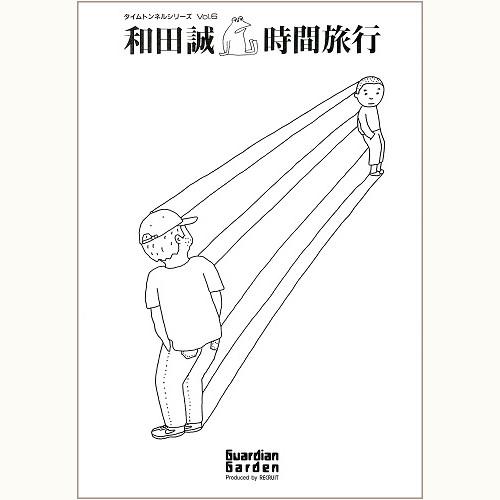 和田誠 時間旅行 タイムトンネルシリーズ Vol.6