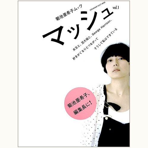 菊池亜希子ムック マッシュ vol.1 水玉と、豆大福と、George Harrison、好きがぐるりとつながって そうして私はできている