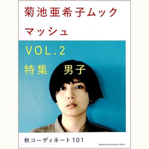 菊池亜希子ムック マッシュ vol.2 特集 男子