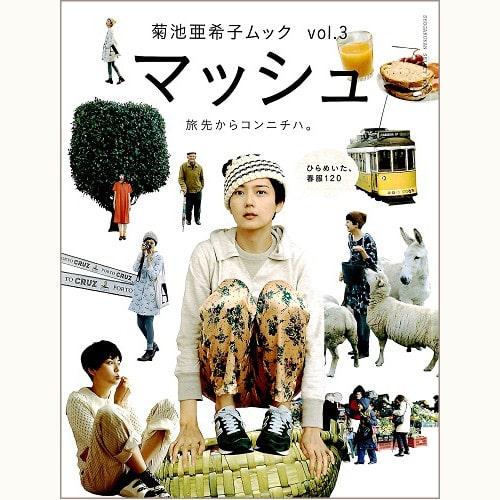 菊池亜希子ムック マッシュ vol.3 旅先からコンニチハ。