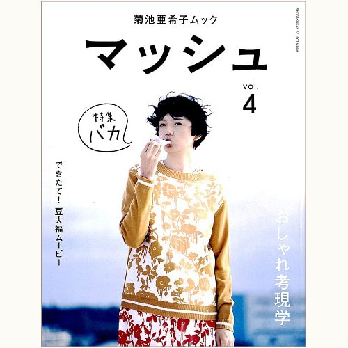 菊池亜希子ムック マッシュ vol.4 特集 バカ